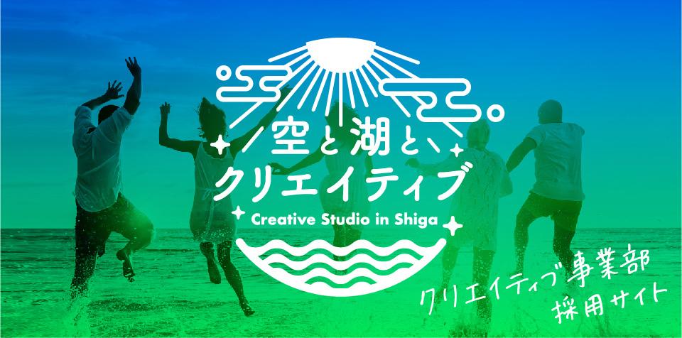 即戦力として活躍できるクリエイティブディレクター・デザイナー・プランナーを募集します!